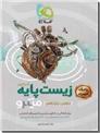 خرید کتاب میکرو زیست پایه  - بانک تست از: www.ashja.com - کتابسرای اشجع