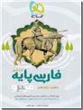 خرید کتاب میکرو فارسی پایه از: www.ashja.com - کتابسرای اشجع