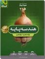 خرید کتاب سیر تا پیاز هندسه پایه - دهم و یازدهم ریاضی از: www.ashja.com - کتابسرای اشجع