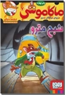 خرید کتاب ماکاموشی - جلدهای 7 تا 9 از: www.ashja.com - کتابسرای اشجع
