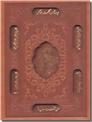 خرید کتاب قرآن قابدار نفیس جیبی از: www.ashja.com - کتابسرای اشجع
