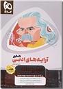 خرید کتاب میکرو طلایی مینی - آرایه های ادبی از: www.ashja.com - کتابسرای اشجع