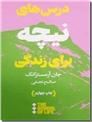خرید کتاب درس های نیچه برای زندگی از: www.ashja.com - کتابسرای اشجع