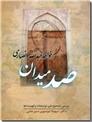 خرید کتاب صد میدان از: www.ashja.com - کتابسرای اشجع