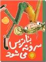 خرید کتاب بئاتریس سر و ته می شود از: www.ashja.com - کتابسرای اشجع