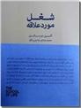 خرید کتاب شغل مورد علاقه شما - دوباتن از: www.ashja.com - کتابسرای اشجع