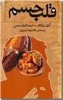 خرید کتاب قلب جسم از: www.ashja.com - کتابسرای اشجع