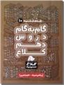 خرید کتاب شاه کلید 10 - گام به گام دروس دهم  ریاضی و تجربی از: www.ashja.com - کتابسرای اشجع