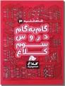 خرید کتاب شاه کلید 3 - گام به گام دروس سوم از: www.ashja.com - کتابسرای اشجع