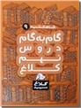 خرید کتاب شاه کلید 9 - گام به گام دروس نهم از: www.ashja.com - کتابسرای اشجع