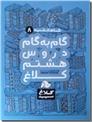 خرید کتاب شاه کلید 8 - گام به گام دروس هشتم از: www.ashja.com - کتابسرای اشجع
