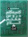 خرید کتاب شاه کلید 7 - گام به گام دروس هفتم از: www.ashja.com - کتابسرای اشجع