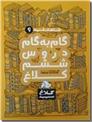خرید کتاب شاه کلید 6 - گام به گام دروس ششم از: www.ashja.com - کتابسرای اشجع