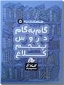 خرید کتاب شاه کلید 5 - گام به گام دروس پنجم از: www.ashja.com - کتابسرای اشجع