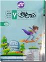 خرید کتاب دروس طلایی 7 - پایه هفتم از: www.ashja.com - کتابسرای اشجع