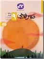 خرید کتاب دروس طلایی 9 - پایه نهم از: www.ashja.com - کتابسرای اشجع