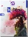 خرید کتاب دروس طلایی 10 - پایه دهم انسانی از: www.ashja.com - کتابسرای اشجع