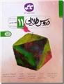 خرید کتاب دروس طلایی 11 - پایه یازدهم تجربی از: www.ashja.com - کتابسرای اشجع