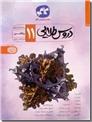 خرید کتاب دروس طلایی 11 - پایه یازدهم ریاضی از: www.ashja.com - کتابسرای اشجع
