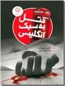 خرید کتاب قتل به سبک انگلیسی از: www.ashja.com - کتابسرای اشجع
