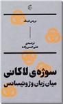 خرید کتاب سوژه لاکانی از: www.ashja.com - کتابسرای اشجع