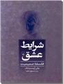 خرید کتاب شرایط عشق از: www.ashja.com - کتابسرای اشجع