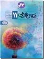 خرید کتاب دروس طلایی 11 - پایه یازدهم انسانی از: www.ashja.com - کتابسرای اشجع
