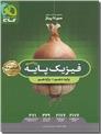خرید کتاب سیر تا پیاز - فیزیک پایه ریاضی  دهم و یازدهم از: www.ashja.com - کتابسرای اشجع