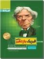 خرید کتاب سیر تا پیاز - فیزیک یازدهم ریاضی از: www.ashja.com - کتابسرای اشجع
