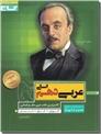 خرید کتاب سیر تا پیاز  - عربی دهم تجربی و ریاضی از: www.ashja.com - کتابسرای اشجع