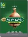 خرید کتاب سیر تا پیاز - ریاضی و آمار پایه دهم و یازدهم انسانی از: www.ashja.com - کتابسرای اشجع