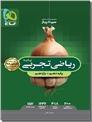 خرید کتاب سیر تا پیاز - ریاضی پایه تجربی دهم و یازدهم از: www.ashja.com - کتابسرای اشجع