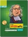 خرید کتاب سیر تا پیاز - ریاضی دوازدهم تجربی از: www.ashja.com - کتابسرای اشجع