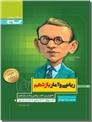 خرید کتاب سیر تا پیاز - ریاضی و آمار یازدهم انسانی از: www.ashja.com - کتابسرای اشجع