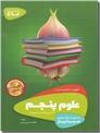 خرید کتاب سیر تا پیاز - علوم پنجم دبستان از: www.ashja.com - کتابسرای اشجع