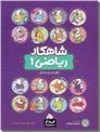 خرید کتاب شاهکار ریاضی 1 - کلاغ سفید از: www.ashja.com - کتابسرای اشجع