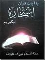 خرید کتاب استخاره با قرآن از: www.ashja.com - کتابسرای اشجع