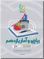 خرید کتاب میکرو ریاضی و آمار یازدهم - انسانی از: www.ashja.com - کتابسرای اشجع
