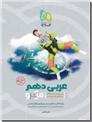 خرید کتاب میکرو عربی دهم - انسانی از: www.ashja.com - کتابسرای اشجع