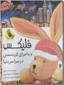 خرید کتاب فلیکس و ماجرای کریسمس در سراسر دنیا از: www.ashja.com - کتابسرای اشجع