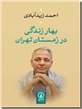 خرید کتاب بهار زندگی در زمستان تهران از: www.ashja.com - کتابسرای اشجع