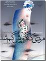 خرید کتاب مردی که گورش گم شد از: www.ashja.com - کتابسرای اشجع