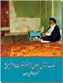 خرید کتاب سبک زندگی اسلامی از منظر حضرت امام خمینی از: www.ashja.com - کتابسرای اشجع