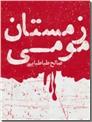 خرید کتاب زمستان مومی از: www.ashja.com - کتابسرای اشجع
