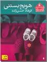 خرید کتاب هویج بستنی از: www.ashja.com - کتابسرای اشجع