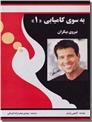 خرید کتاب به سوی کامیابی 1 - نیروی بیکران از: www.ashja.com - کتابسرای اشجع