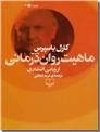 خرید کتاب ماهیت روان درمانی از: www.ashja.com - کتابسرای اشجع