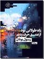 خرید کتاب راه طولانی بود از عشق حرف زدیم از: www.ashja.com - کتابسرای اشجع