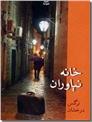 خرید کتاب خانه نیاوران از: www.ashja.com - کتابسرای اشجع