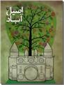 خرید کتاب اصیل آباد از: www.ashja.com - کتابسرای اشجع